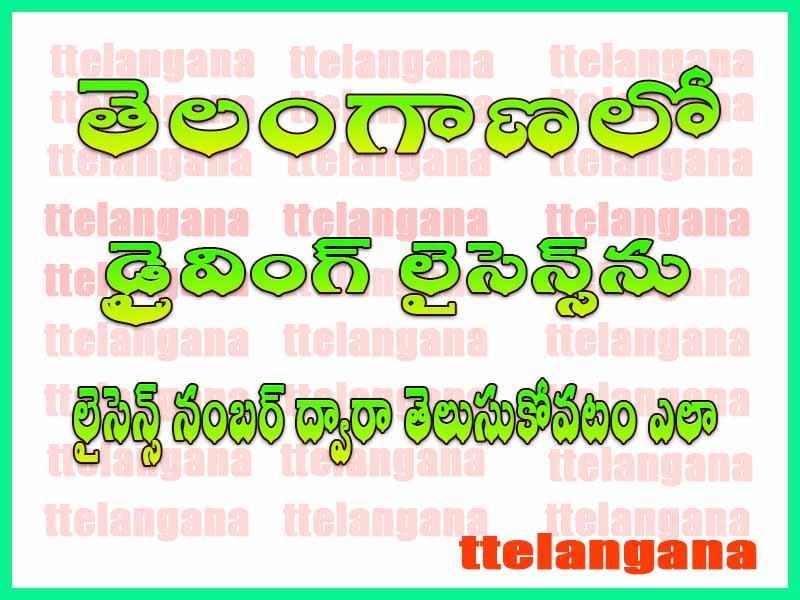 తెలంగాణ టిఎస్ డ్రైవింగ్ లైసెన్స్  ను పేరు లేదా లైసెన్స్ నంబర్ ద్వారా  తెలుసుకోవటం To know the Telangana TS driving license by name or license number