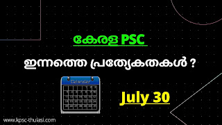 July 30 specialities