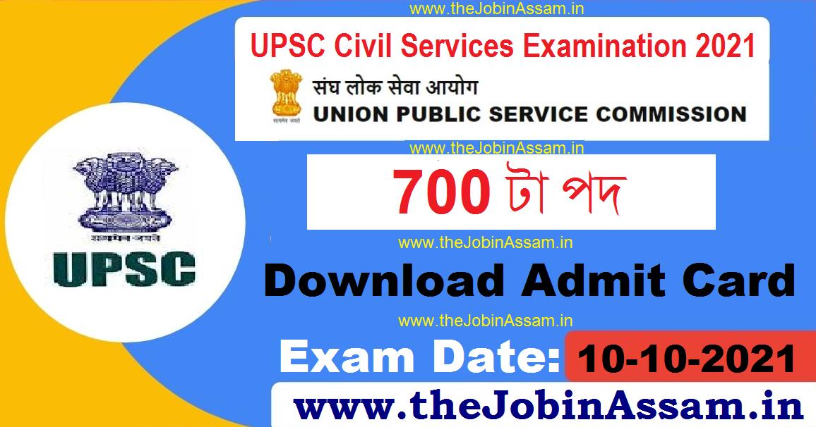 UPSC Admit Card 2021