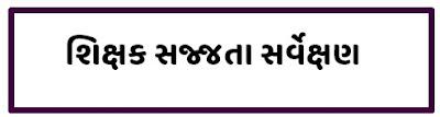 https://www.bhaveshsuthar.in/2021/07/shikshak-sajjata-survey-2021-all.html
