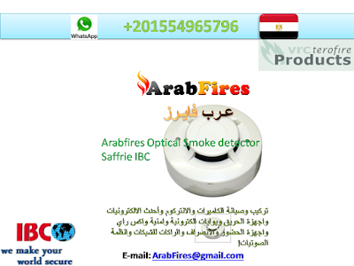 Arabfires Optical Smoke detector Saffrie IBC