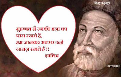 ghalib : mohabbat me unka ana ka shayari in hindi