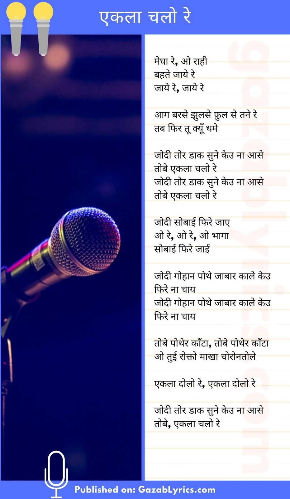 Ekla Chalo Re song lyrics image