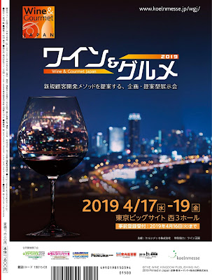 ワイン王国 2019年03月号 zip online dl and discussion