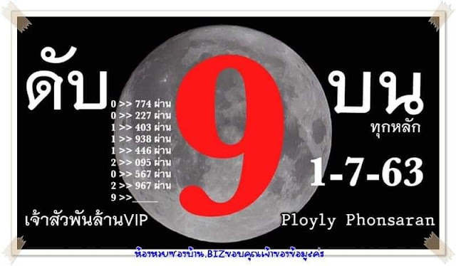 Thailand Lottery Confirm Single Facebook Timeline Blogspot 1 July 2020