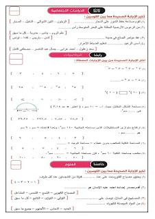 نماذج قطر الندى الصف السادس الابتدائى شهر ابريل متعدد التخصصات + pdf