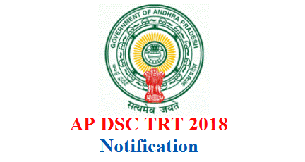 Notification For Teacher Recruitment Test(TRT) for the posts of School Assistants(SA's), Language Pandits(LPs), Physical Education Teachers (PETs), Music Teachers, Craft teachers and Art & Drawing Teachers ap-dsc-trt-notification-2018-sgt-sa-lp-vacancies-details