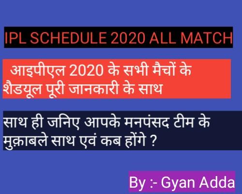 IPL 2020 : मुंबई इंडियंस और चेन्नई सुपर किंग्स के मुकाबले के साथ होगा आगाज। एक क्लिक में जानिए सभी मैचों की शेड्यूल