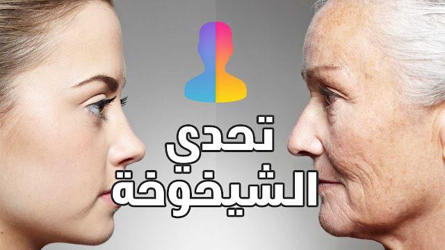 تحدي الشيخوخة على تطبيق FaceApp ! تحويل صورتك الى عجوز