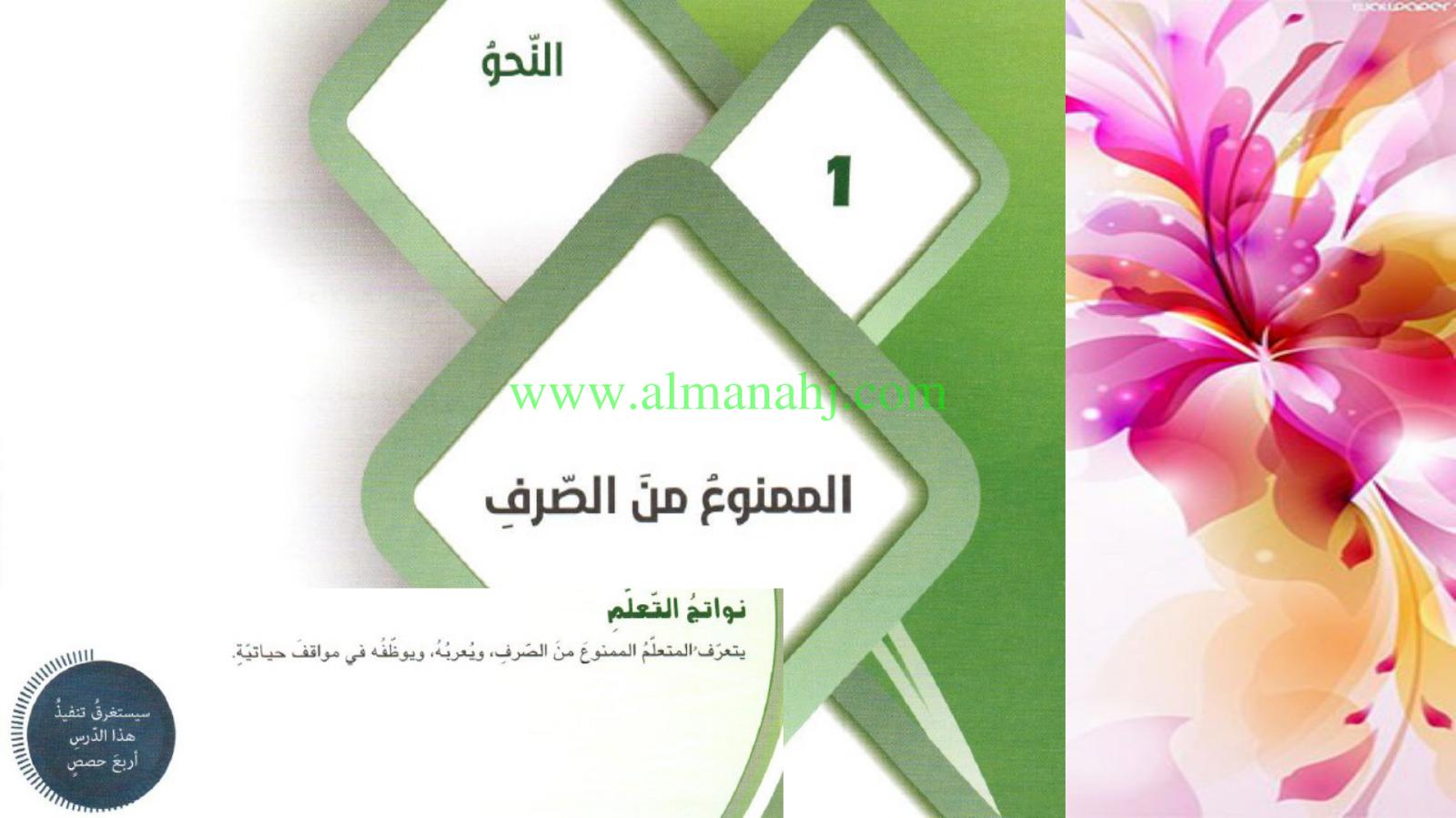 عرض بوربوينت لدرس الممنوع من الصرف الصف التاسع لغة عربية