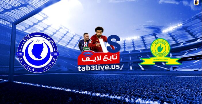 مشاهدة مباراة الهلال السودان وماميلودي سونداونز بث مباشراليوم 2021/02/13 دوري أبطال أفريقيا