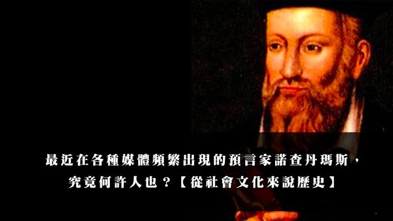 最近在各種媒體頻繁出現的預言家諾查丹瑪斯,究竟何許人也?【從社會文化來說歷史】