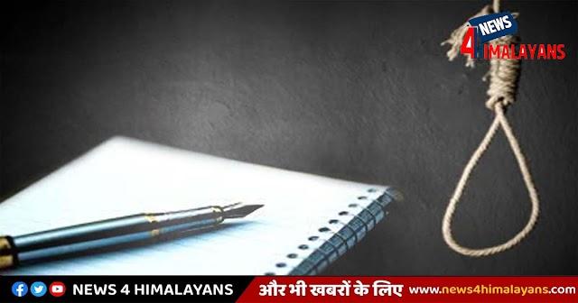 हिमाचल: एक ही जिले में दो लोग फंदे से झूले-  एक ने तो सुसाइड नोट भी छोड़ा है, पढ़ें डीटेल