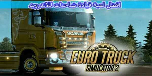 تنزيل لعبة الشاحنات Euro Truck Simulator 2 للاندرويد