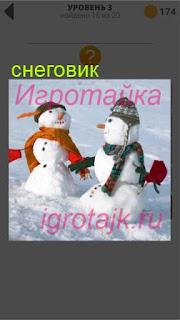 на снегу стоят два снеговика с морковкой и в шарфах 3 уровень
