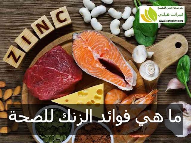 ما هي فوائد الزنك للصحة