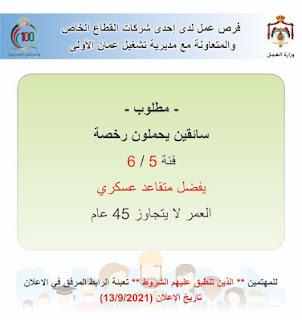 مطلوب ( سائقين ) للعمل لدى كبرى شركات القطاع الخاص في الأردن.