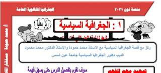مذكرة مستشار الجغرافيا محمد حمودة للصف الثالث الثانوي نظام جديد 2021