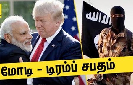 Modi Meet US President Trump