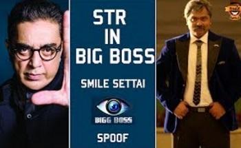 STR in Big Boss House? | Smile Settai Big Boss Spoof | Tube Fest'17 | Smile Settai