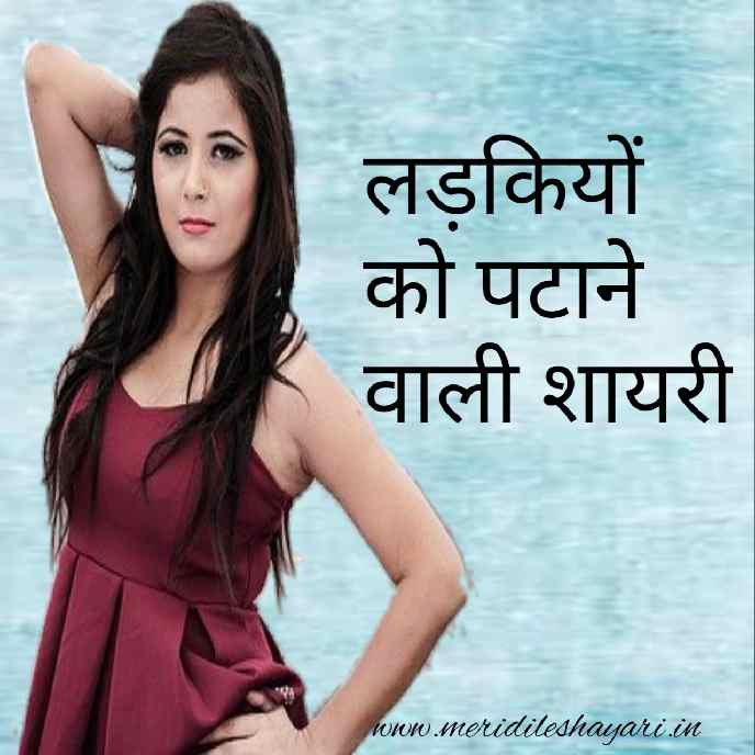 Ladkiyon Ko Patane Wali Shayari,tthe best ladkiyon ko patane wali shayari,ladki ko patane wali shayari,ladki ko impress karne wali shayari in hindi,ladki ko patane wali shayari hindi,ladki ko patane wali shayari image, ladki ko patane wali shayari in hindi,ladki ko impress karne wali shayari hindi mai,Latest ladki patane ki shayari english,ladki ko impress karne ki shayari english,ladki patane wali shayari image,ladki patane ki shayari hindi mai,ladki patane ki shayari hindi image,ladki patane ki shayari download,ladki patane ke tarike shayari