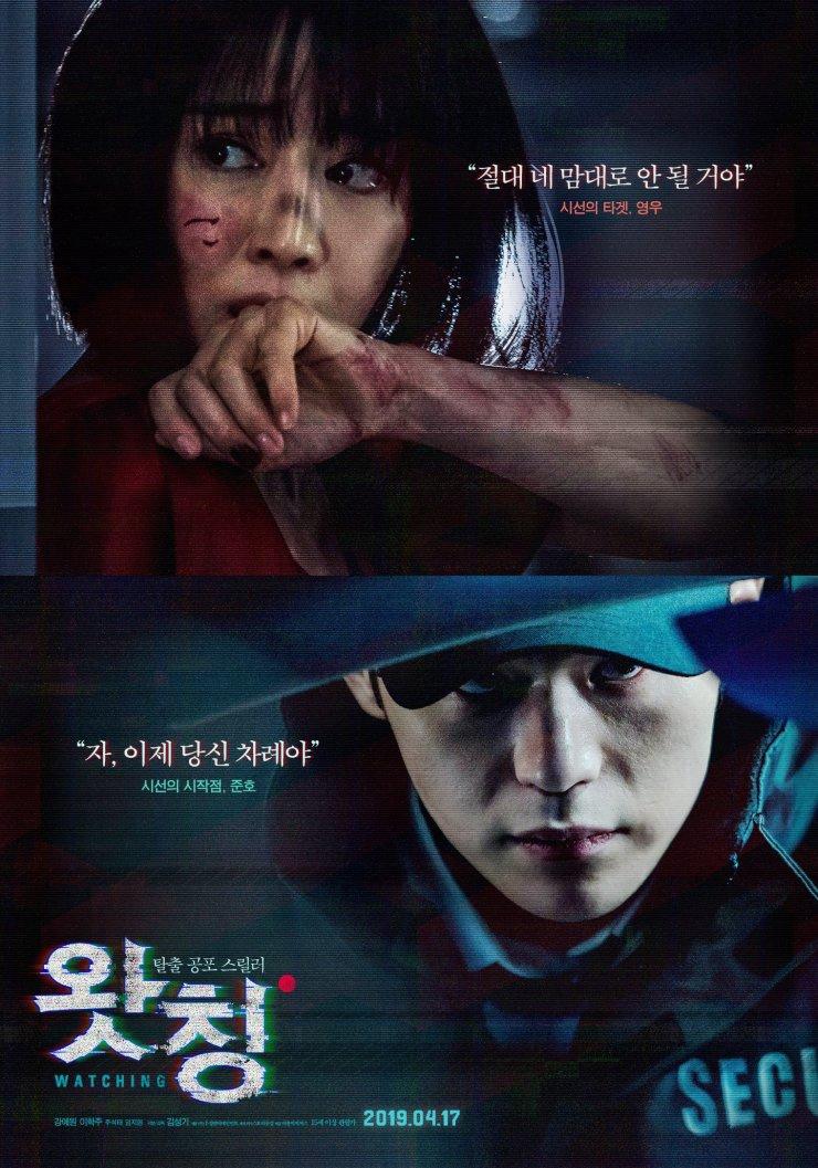 Sinopsis Watching / 왓칭 (2019) - Film Korea Selatan