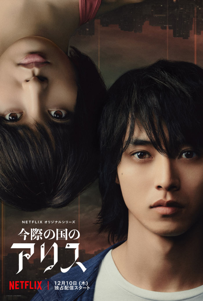 Alice in Borderland (Imawa no Kuni no Alice) live-action dorama - Netflix - poster