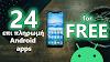 24 επί πληρωμή Android Apps που μπορείς να βρείς ΔΩΡΕΑΝ!