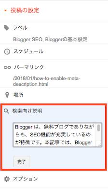 Bloggerの記事のメタディスクリプション入力例