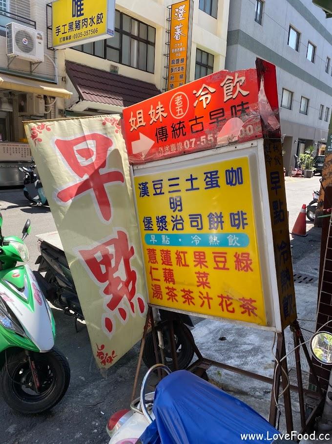 高雄鹽埕-姊妹老五冷飲早餐店-鹽埕區在地早餐 蛋餅吐司漢堡-zi mei lao wu
