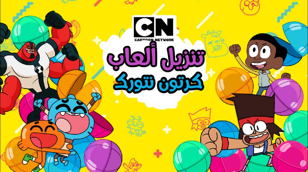 تنزيل ألعاب كرتون نتورك APK تحميل ألعاب كرتون نتورك بالعربية كاملة مجانا تحميل تطبيق Cartoon Network Game box كرتون نتورك Game box تحميل ألعاب كرتون نتورك بالعربية كاملة مجانا ألعاب كرتون نتورك بالعربية 2020