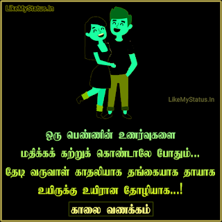 Respect Woman Tamil Quote With Good Morning Image