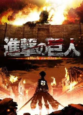 أنمي Attack on Titan الموسم الأول هجوم العمالقة