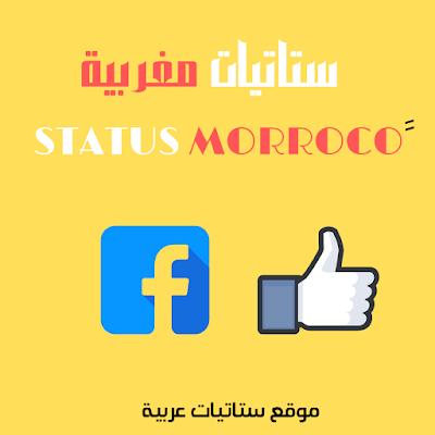 ستاتيات مغربية