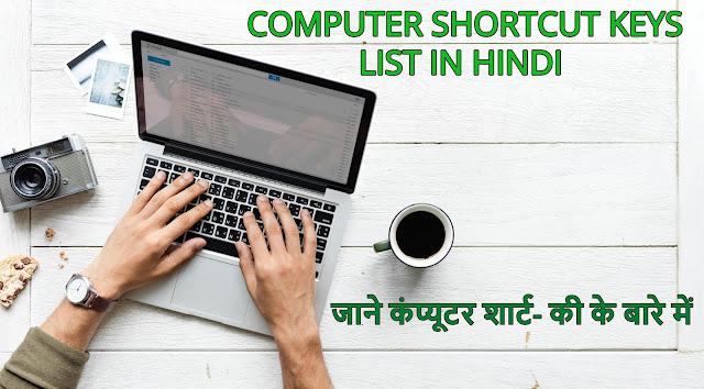 https://www.technoearning.in/2019/09/computer-shortcut-keys.html