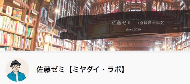佐藤のYoutube「佐藤ゼミ」