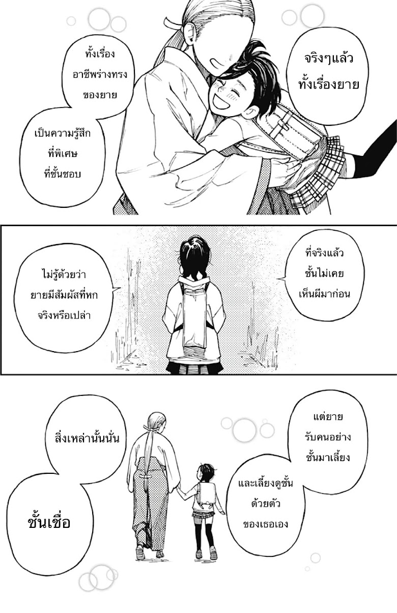 Dandadan - หน้า 22