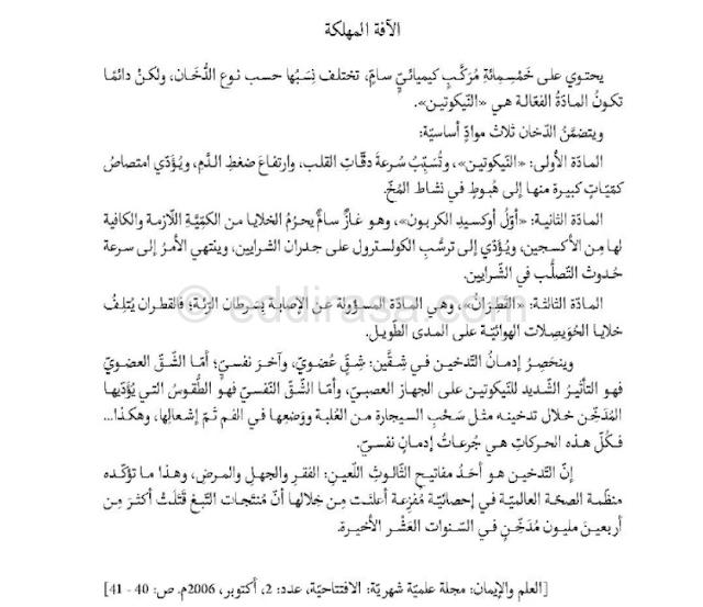 تحضير نص الآفة المهلكة لغة عربية للسنة الثالثة متوسط الجيل الثاني