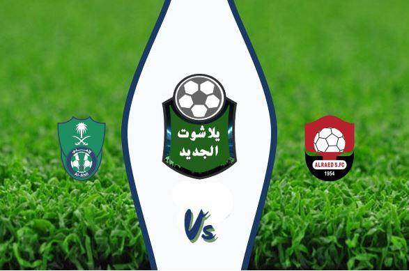 نتيجة مباراة الأهلي والرائد اليوم الخميس 23-01-2020 الدوري السعودي