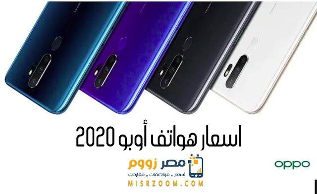 اسعار هواتف أوبو 2020 - Oppo