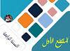مذكرات المقطع الاول في اللغة العربية السنة الرابعة للأستاذ محمد جزولي