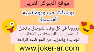 بوستات حب ورومانسية للفيسبوك 2019 - الجوكر العربي