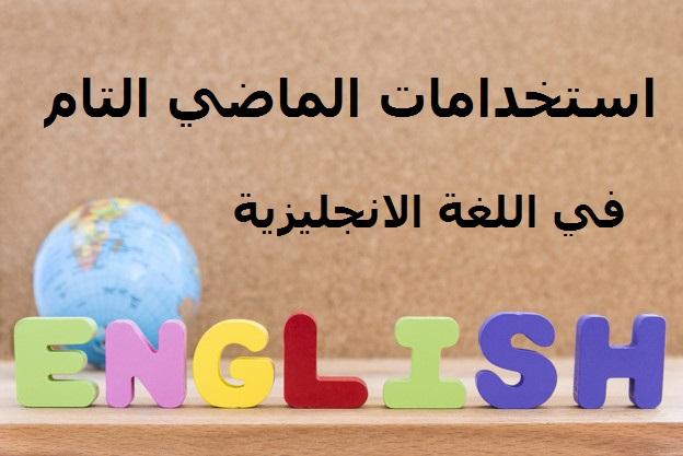 استخدامات الماضي التام في اللغة الانجليزية