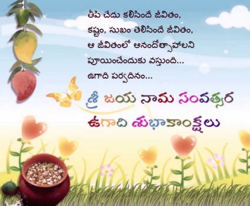 New latest happy ugadi sms text messages greetings wishes in ugadi greetings 2016 ugadi sms in telugu 2017 kannada ugadi sms ugadi wishes sms happy ugadi pachadi messages ugadi wishes telugu ugadi wishes photos m4hsunfo