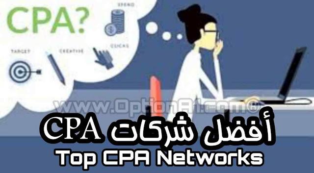 افضل شبكات CPA للمبتدئين 2019 -  شركات CPA