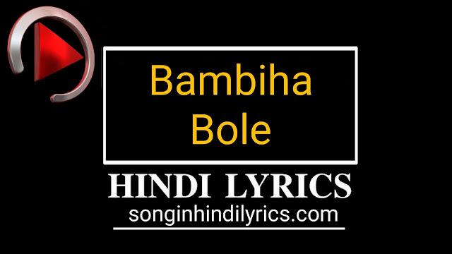 Bambiha Bole Lyrics – Amrit Maan