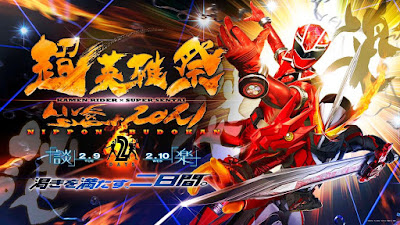 Chou Eiyuu Sai Kamen Rider X Super Sentai Live & Show 2021 Event