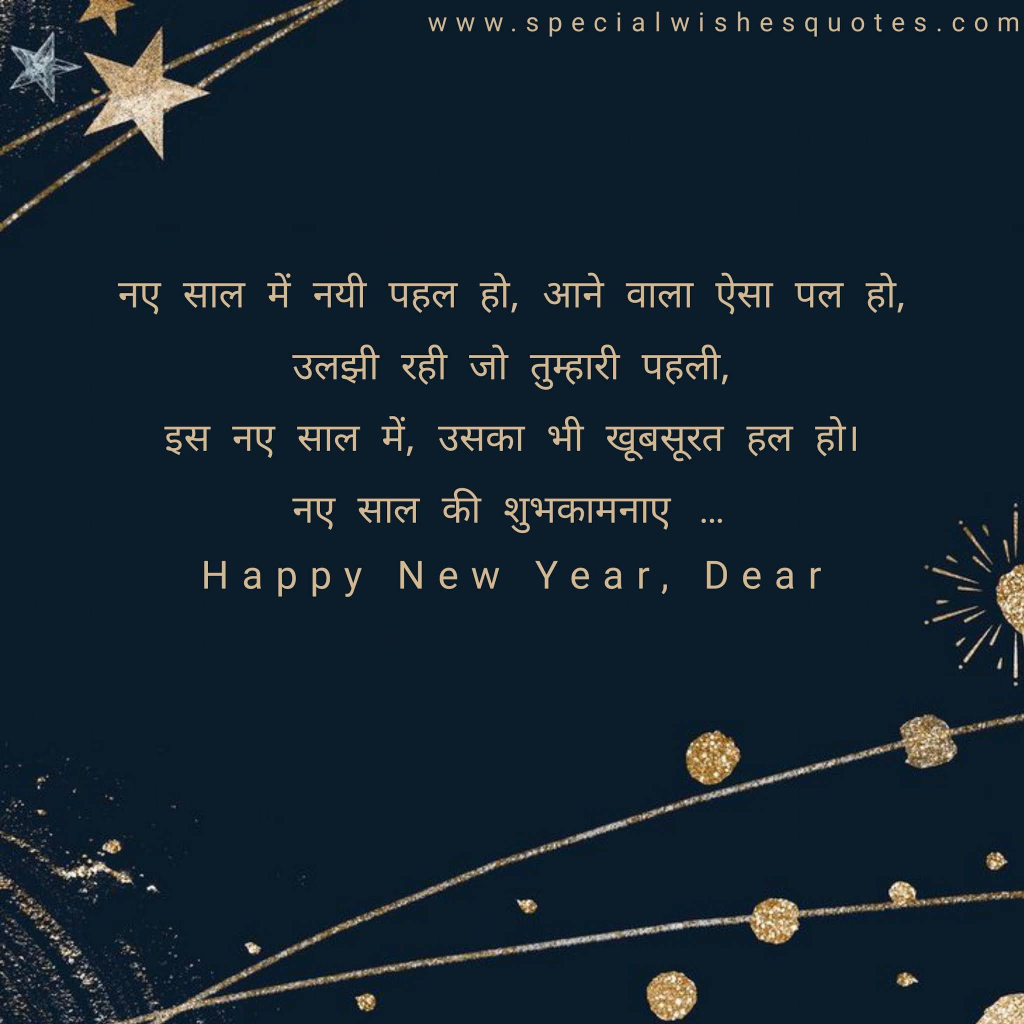 Hindi Font New Year 2021