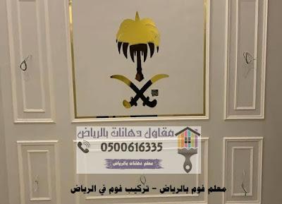 معلم فوم بالرياض - تركيب فوم في الرياض