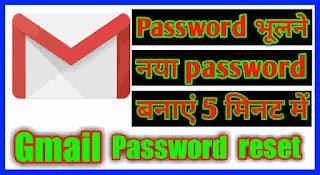 How to reset gmail password